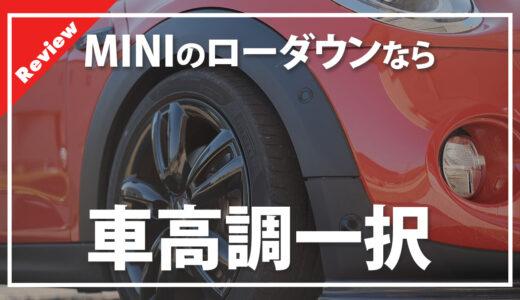 【BILSTEIN B14 レビュー】MINI F55(5ドア)ローダウンして乗り心地を良くする